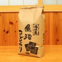 【令和3年産新米】塩沢産魚沼コシヒカリ 9月下旬より発送
